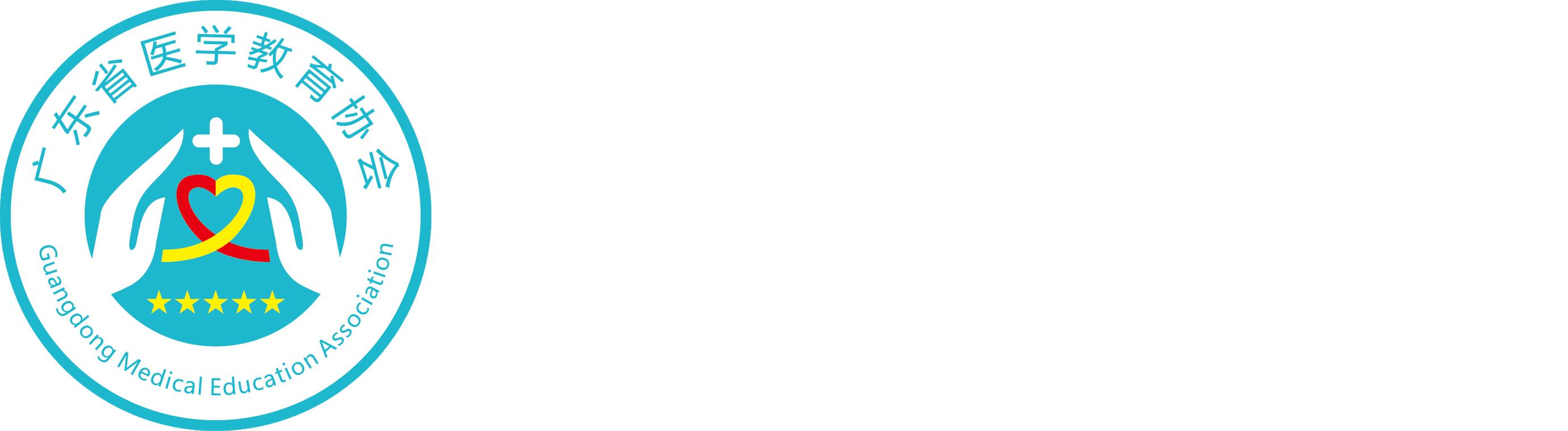 广东省医学教育协会